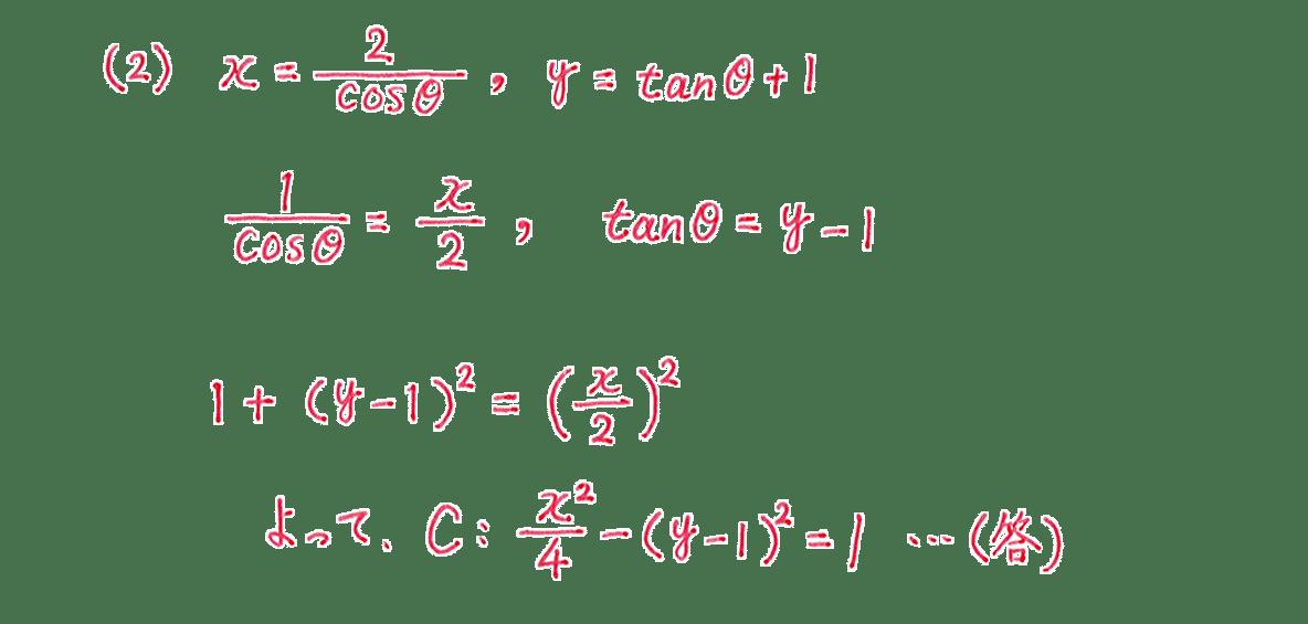 式と曲線23 問題 (2)答えすべて