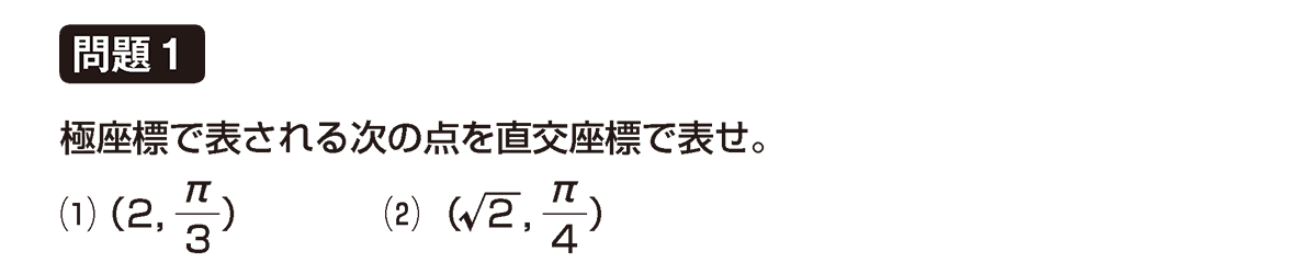 式と曲線24 問題1