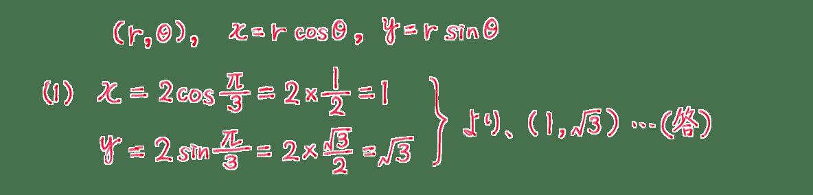 式と曲線24 問題1(1) 答え