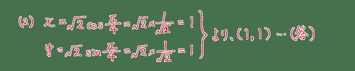 式と曲線24 問題1(2) 答え