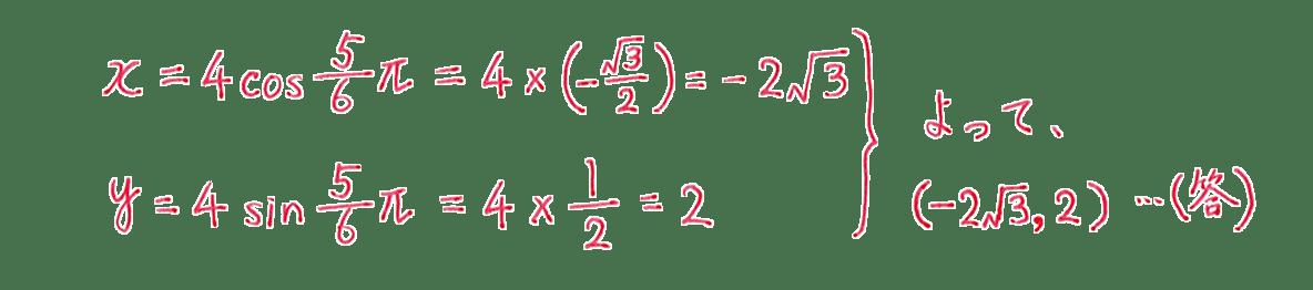 式と曲線24 問題2(1) 答え