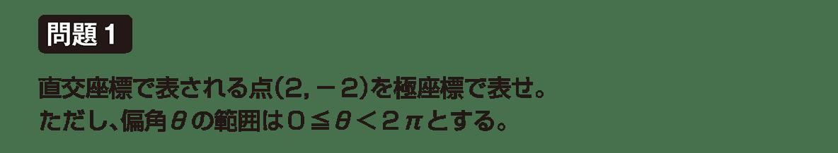 式と曲線25 問題1