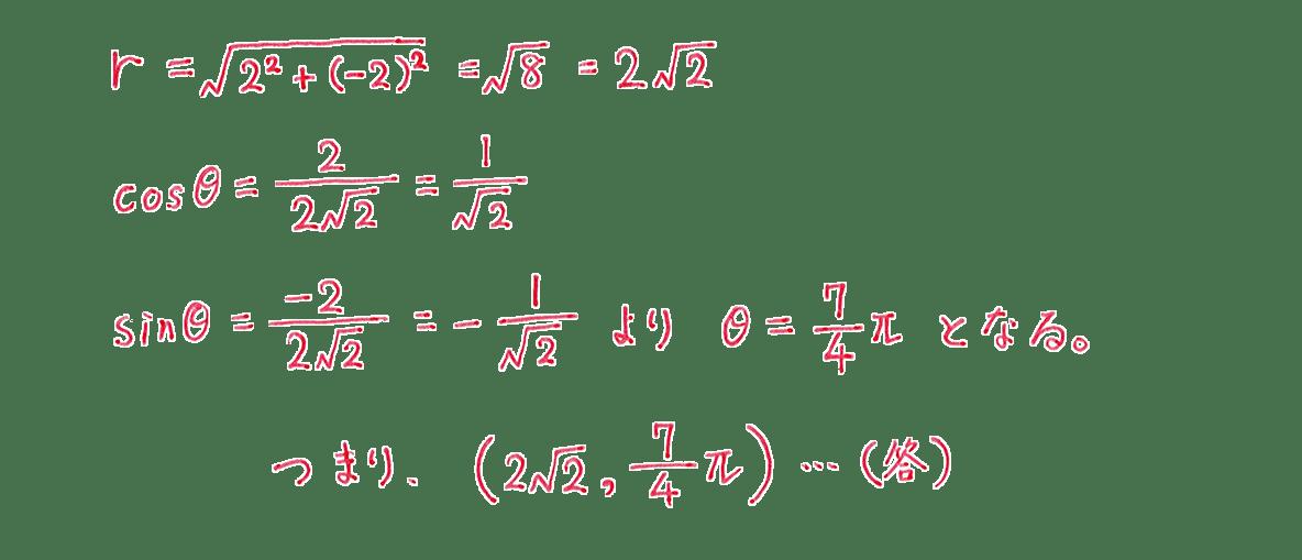式と曲線25 問題1 答え
