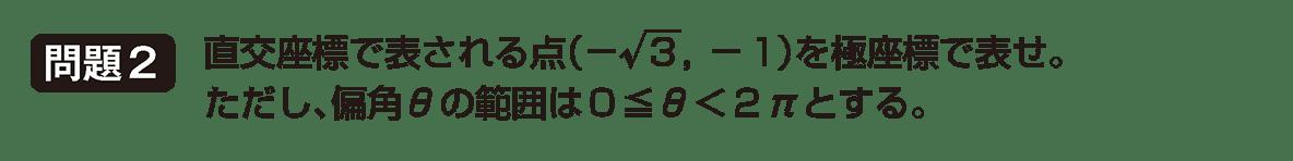 式と曲線25 問題2