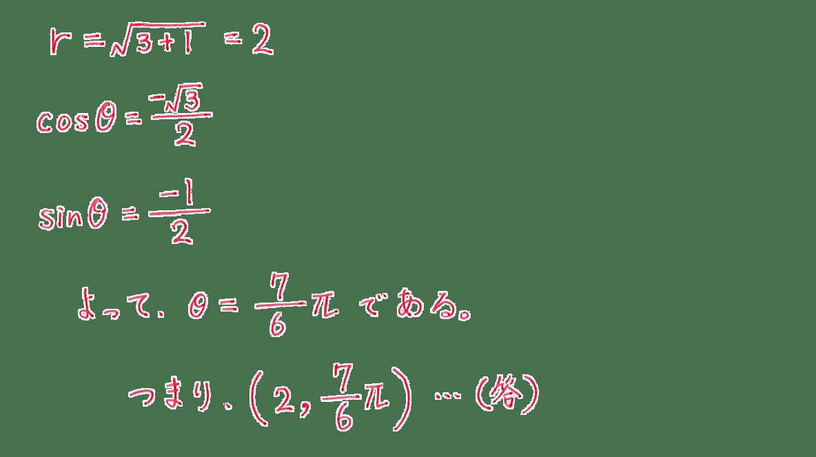 式と曲線25 問題2 答え