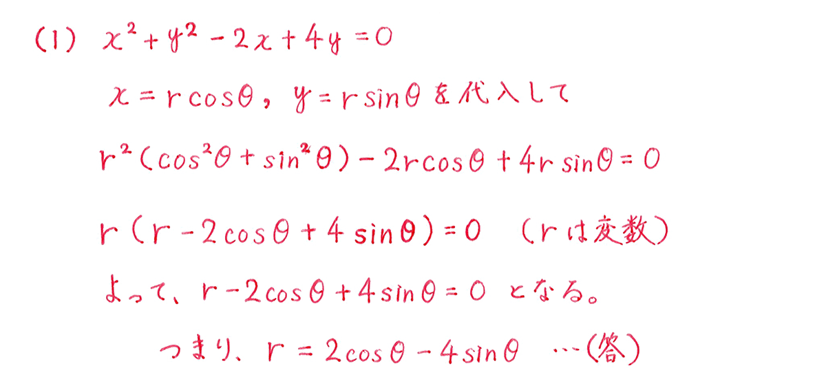 式と曲線28 問題(1) 答え