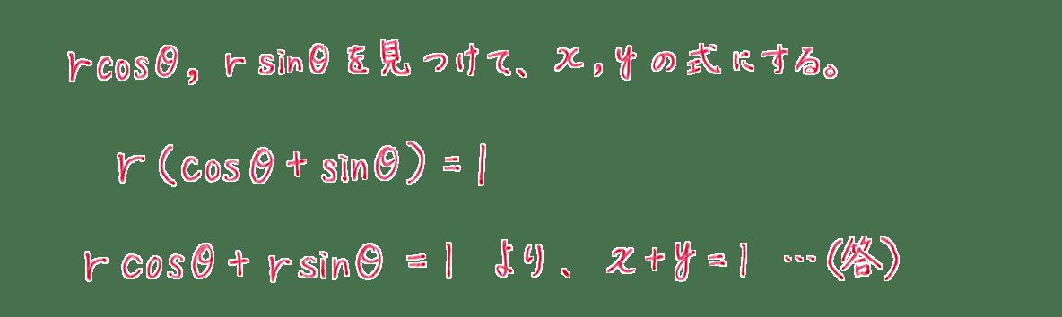 式と曲線29 問題1 答え