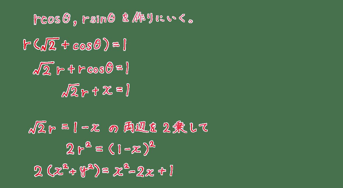式と曲線30 問題 答え1~7行目まで