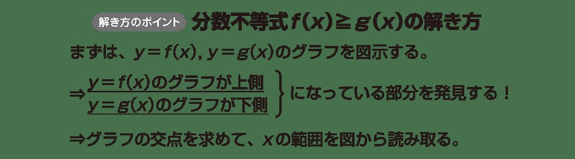 種々の関数5 ポイント