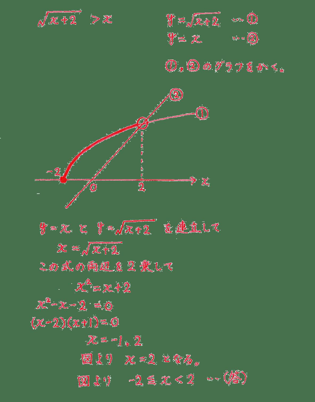 種々の関数10 問題の答え