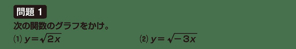 種々の関数6 問題1