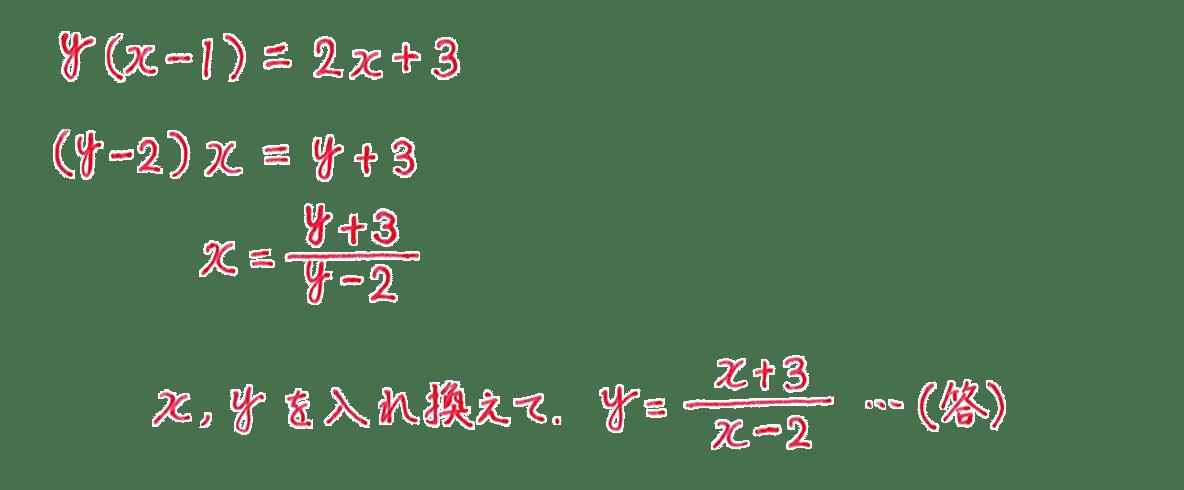 種々の関数13 問題2 答え