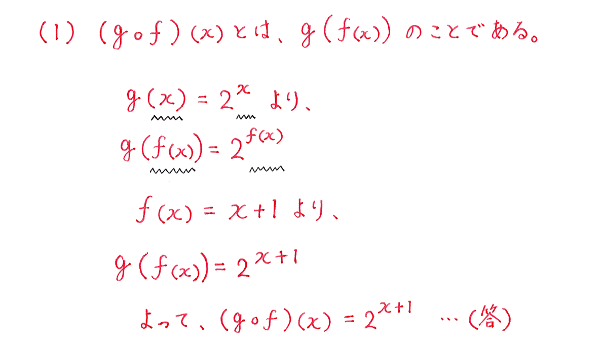 種々の関数16 問題 (1)の答え