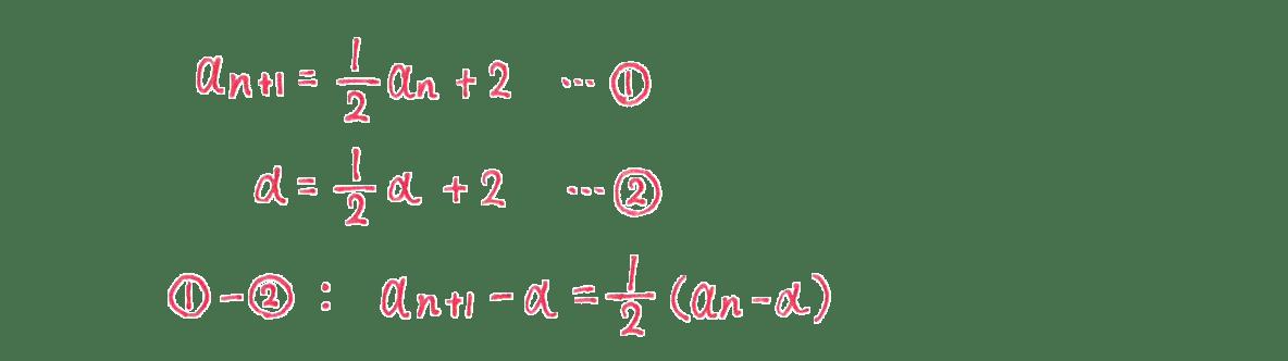 極限10 問題 解答1~3行目