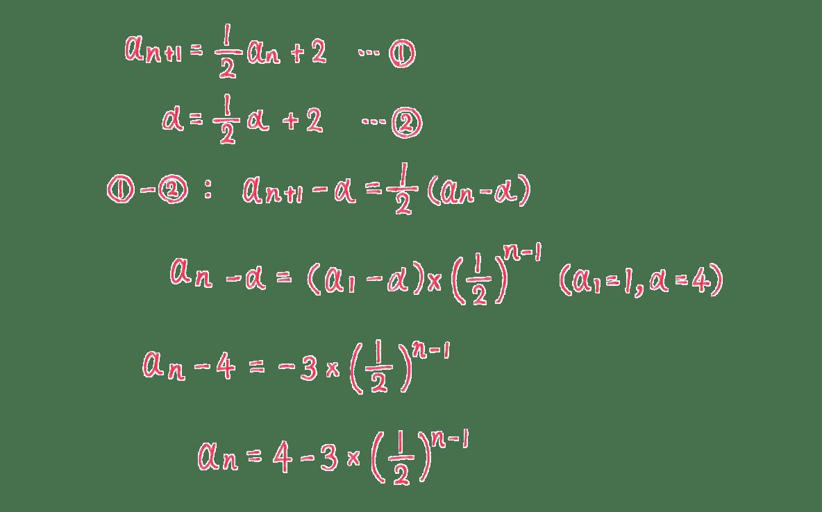 極限10 問題 解答1~5行目