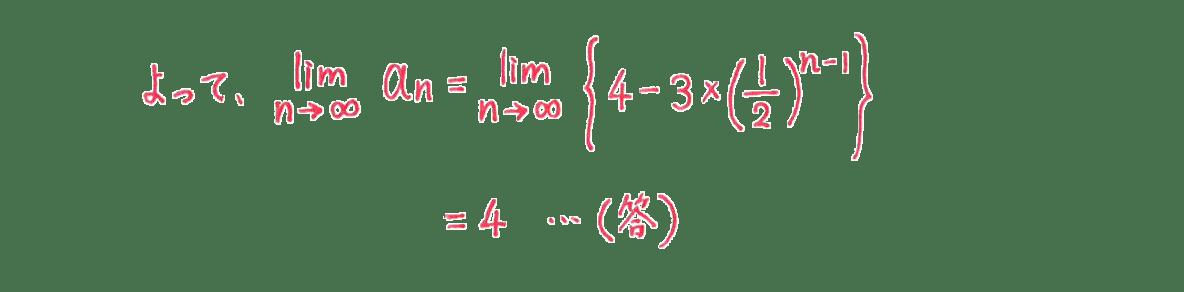 極限10 問題 解答6~7行目
