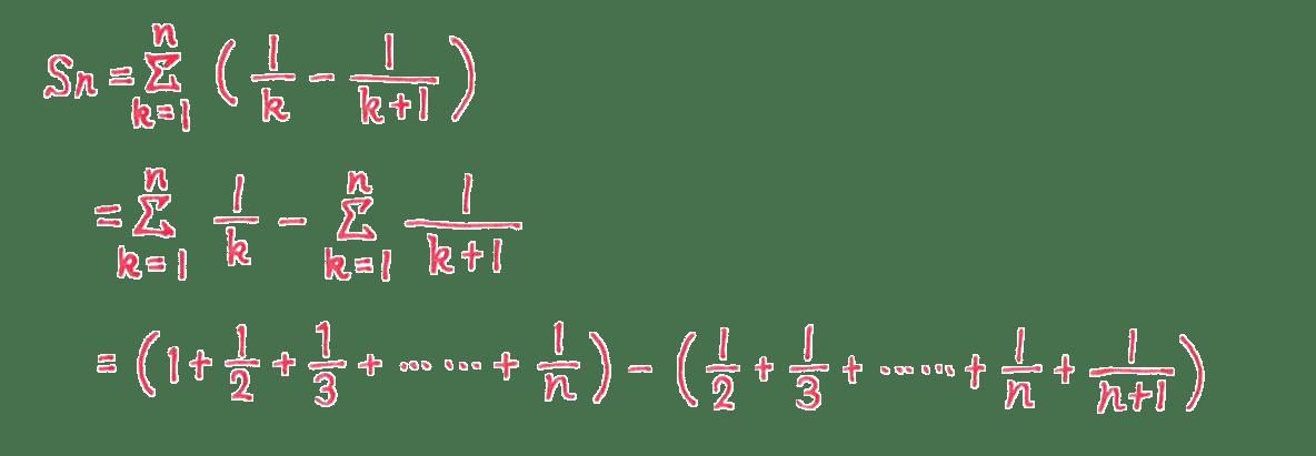 極限11 問題1 解答1~3行目