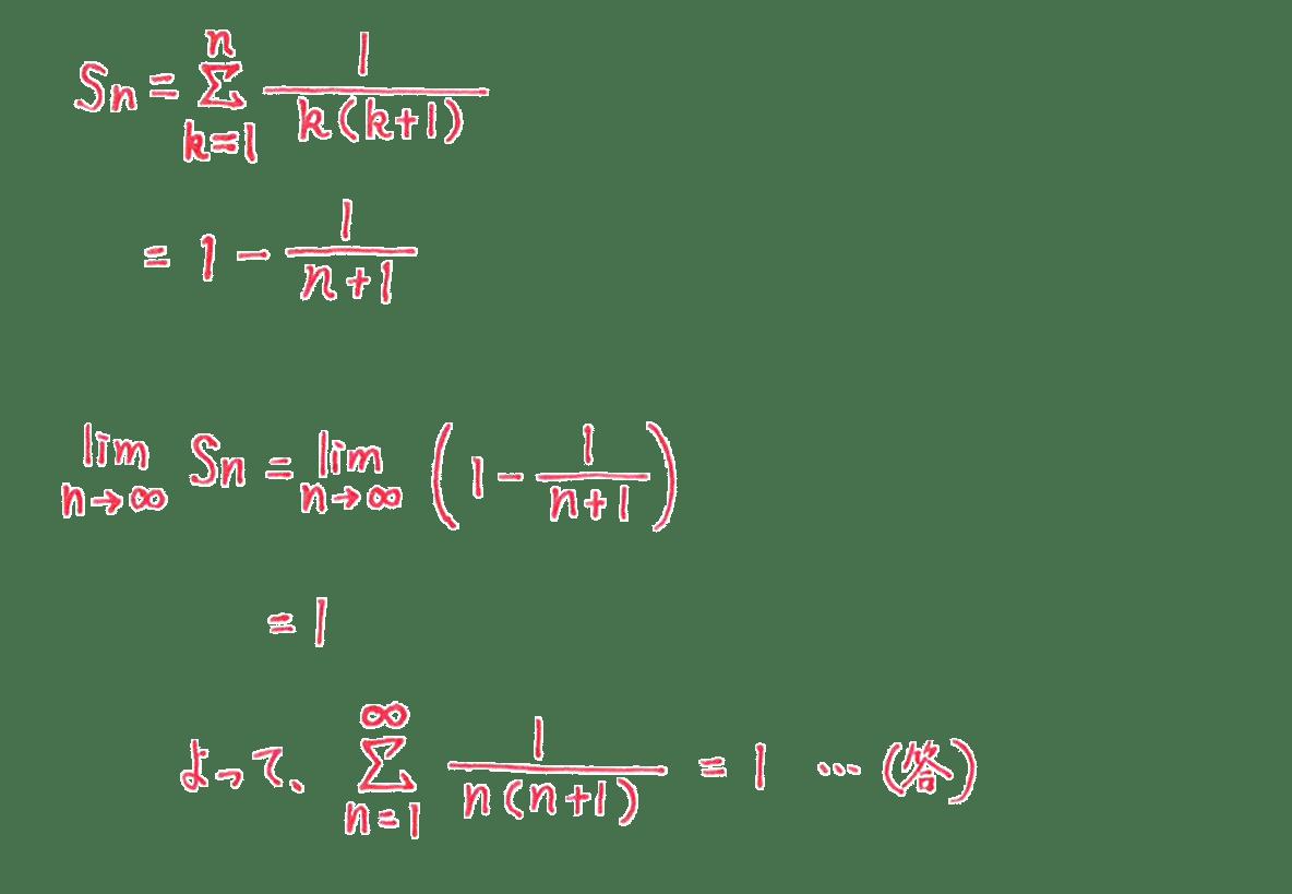 極限11 問題2 解答すべて