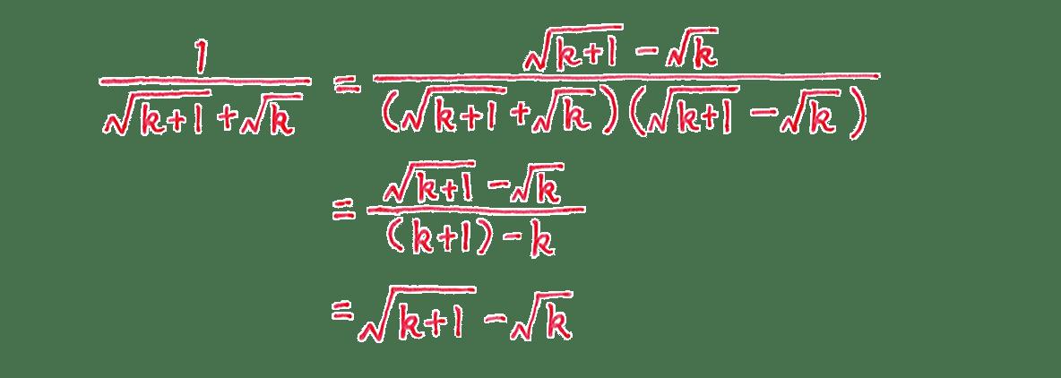 極限13 問題 解答2~4行目