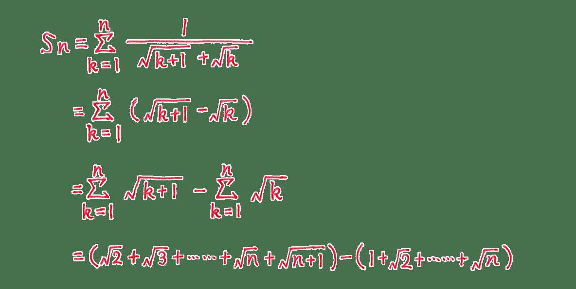 極限13 問題 解答5~8行目