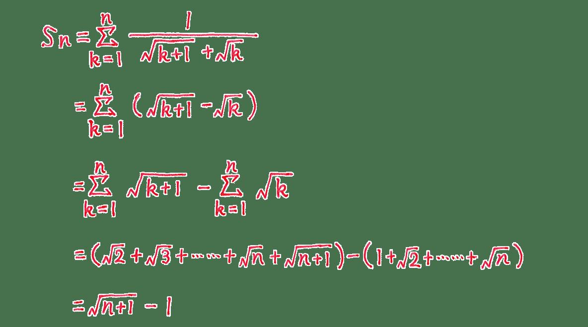 極限13 問題 解答5~9行目
