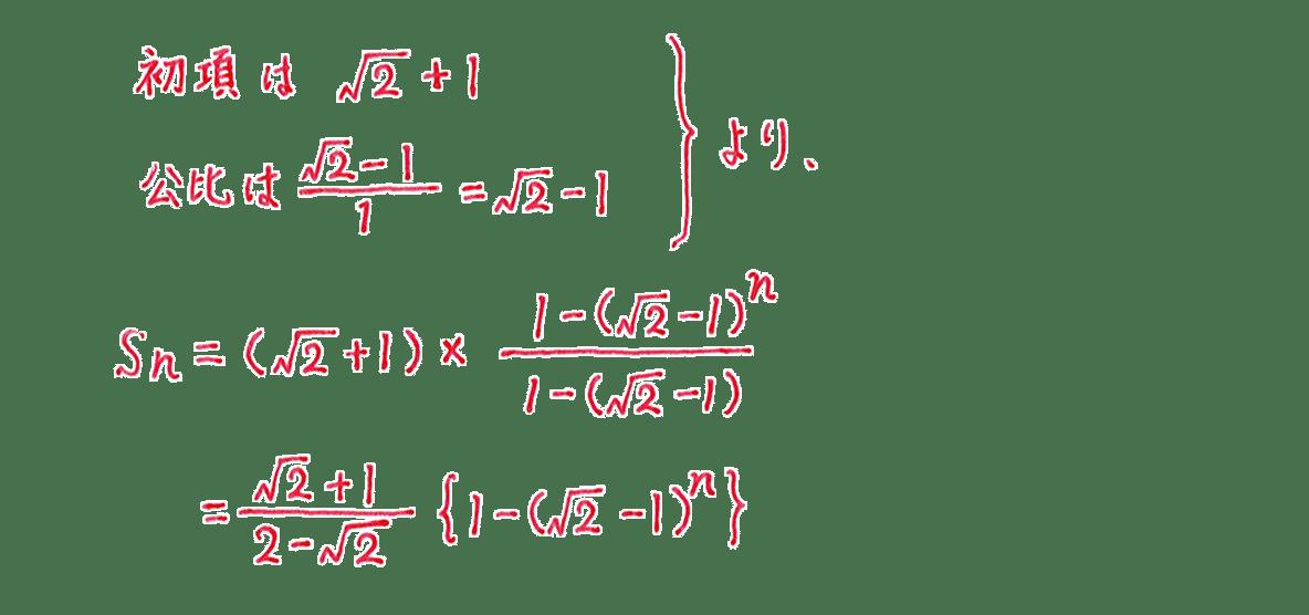 極限15 問題 解答1~4行目