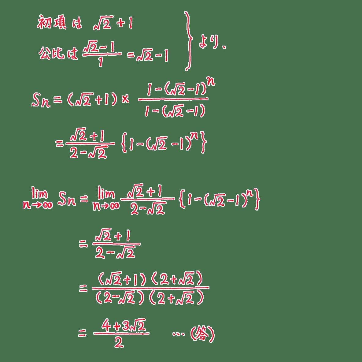 極限15 問題 解答すべて