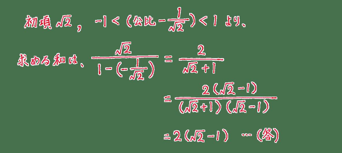 極限16 問題2 答え