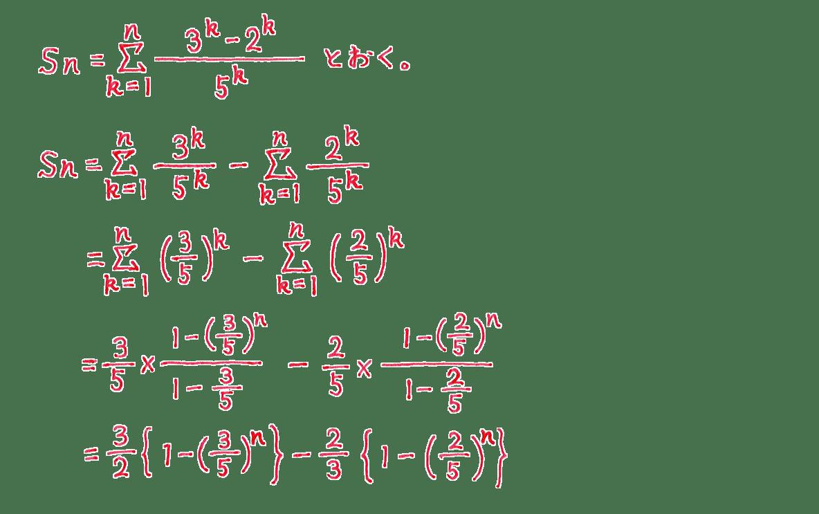 極限18 問題 解答1~5行目