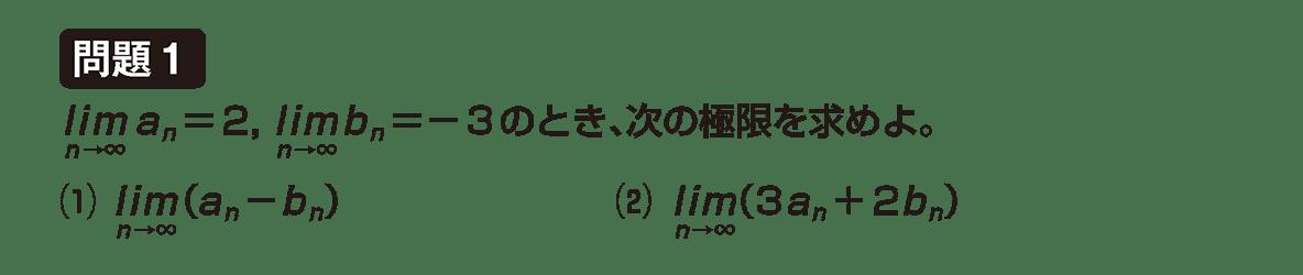 極限3 問題1