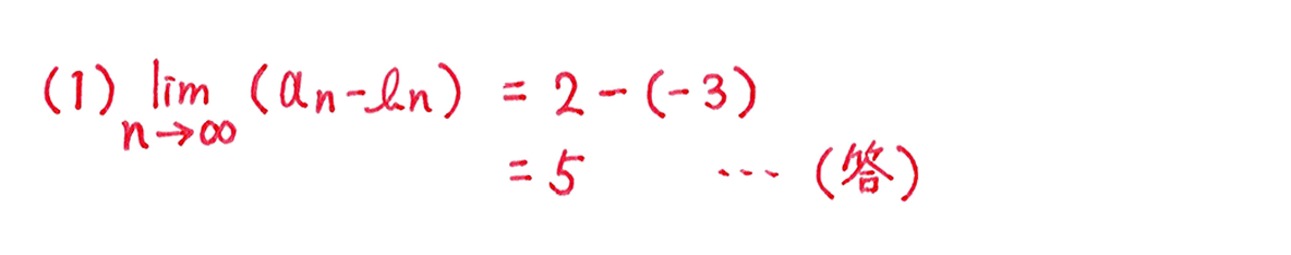 極限3 問題1 (1)答え