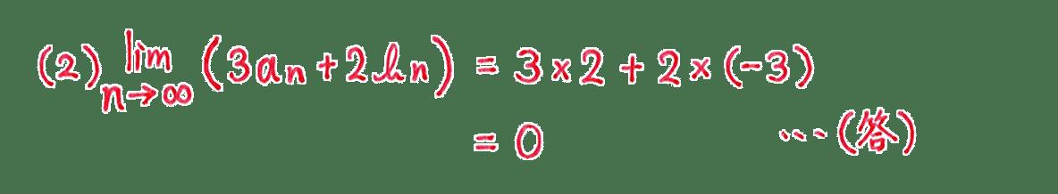 極限3 問題1 (2)答え
