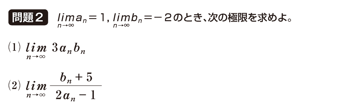 極限3 問題2