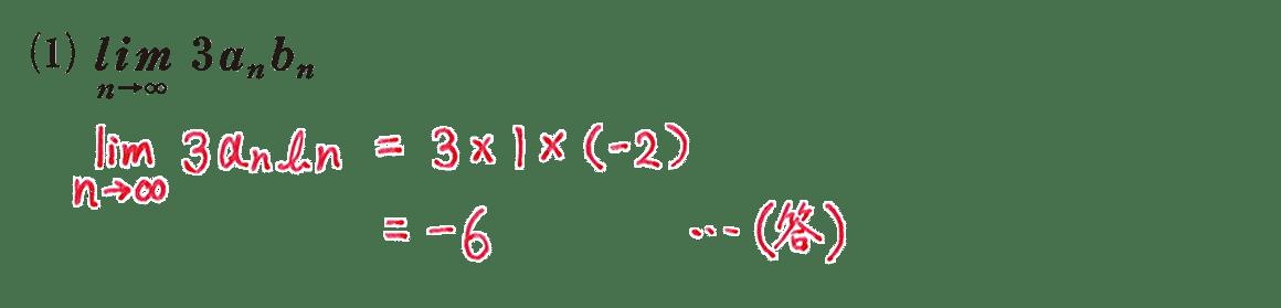 極限3 問題2 (1)答え
