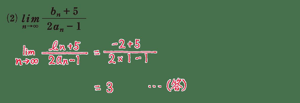 極限3 問題2 (2)答え