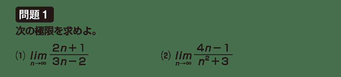 極限5 問題1