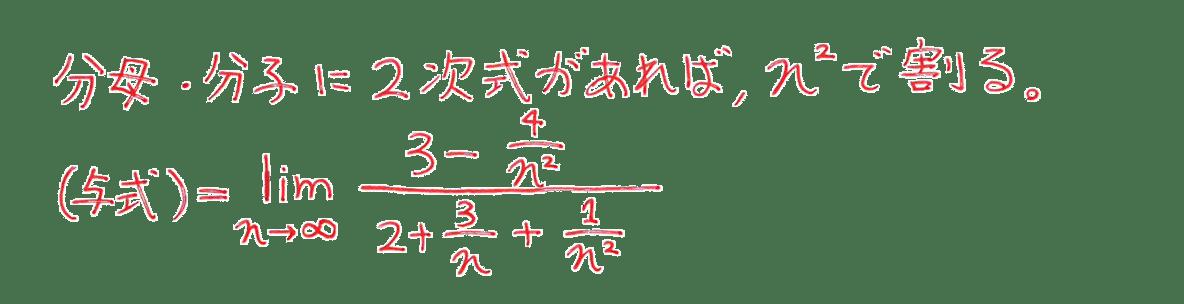 極限5 問題2 解答1~2行目