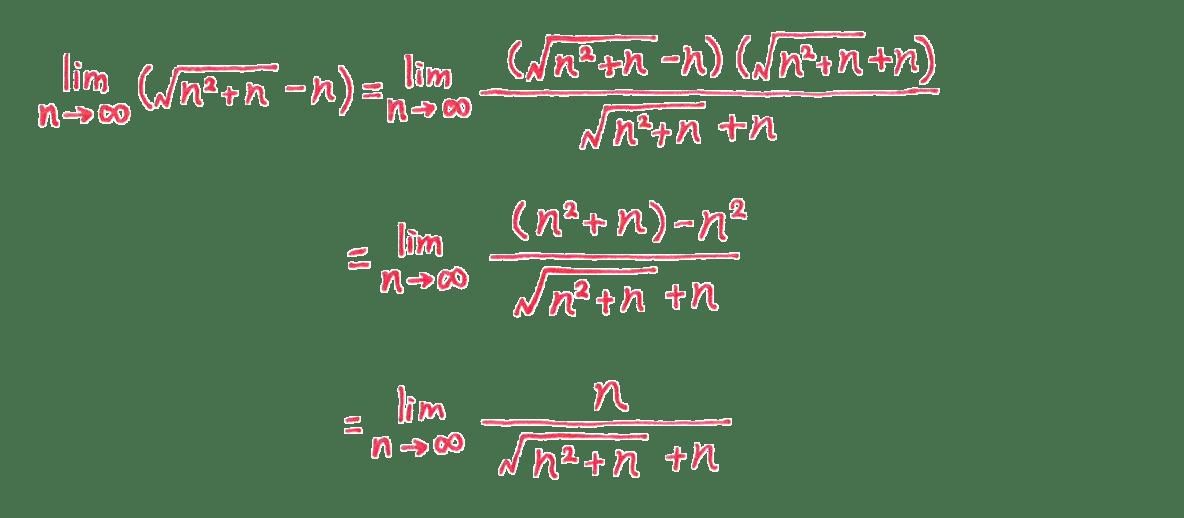 極限6 問題 解答1~3行目