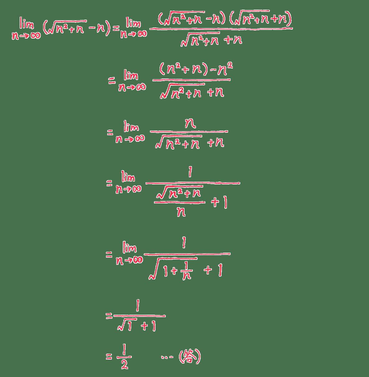 極限6 問題 解答