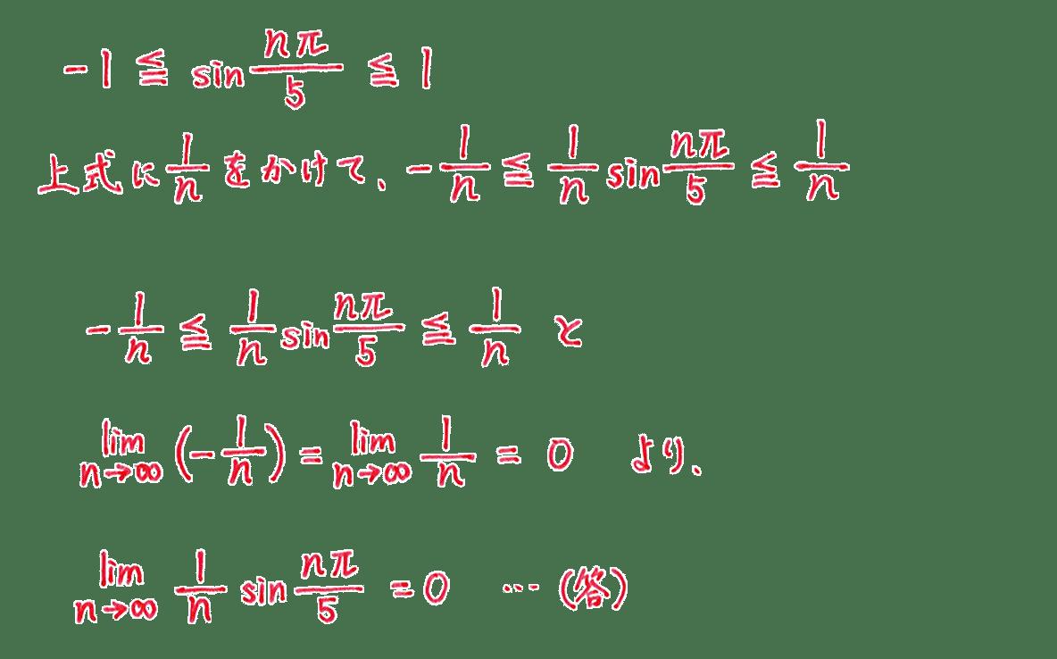 極限7 問題 解答