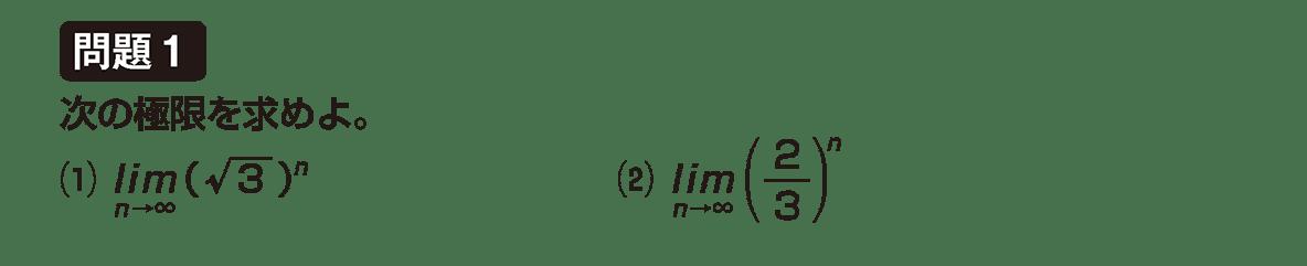極限8 問題1