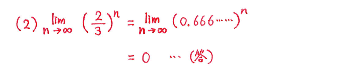 極限8 問題1(2)の答え