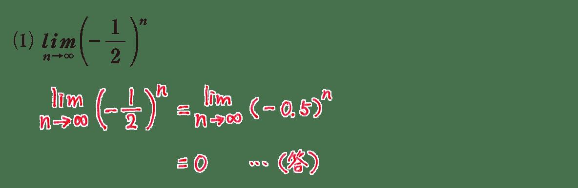 極限8 問題2(1)の答え