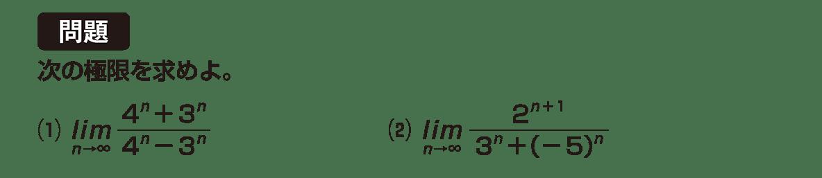 極限9 問題