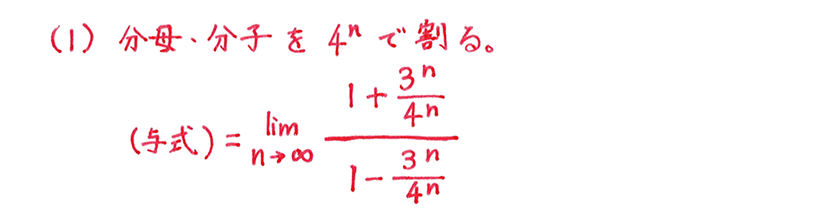 極限9 問題(1) 答え1~2行目まで