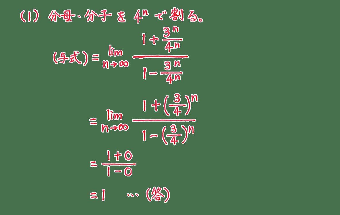 極限9 問題(1) 答え