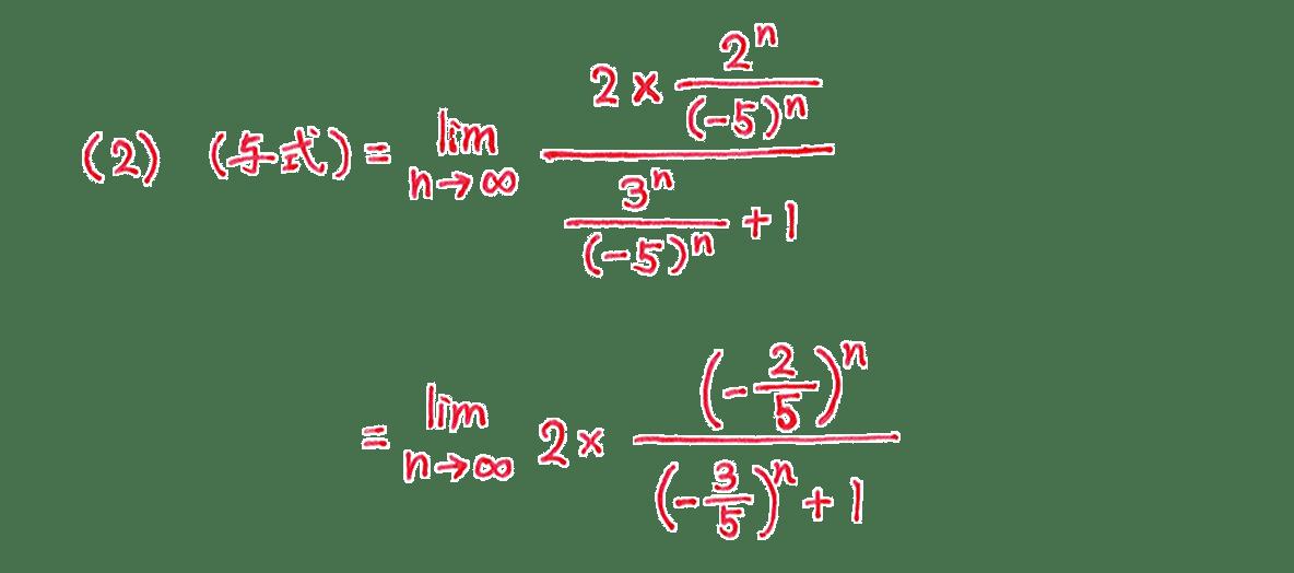 極限9 問題(2) 答え1~2行目まで