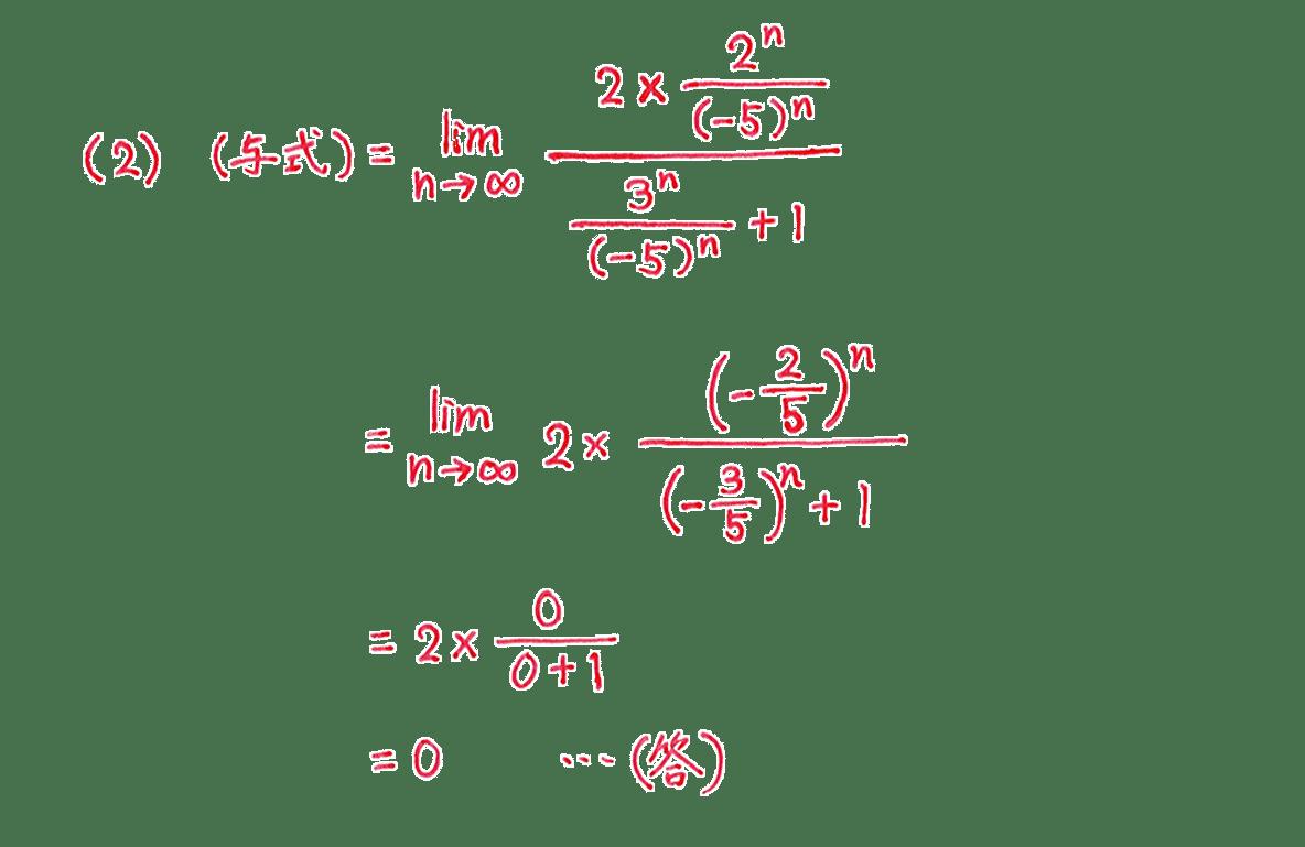 極限9 問題(2) 答え