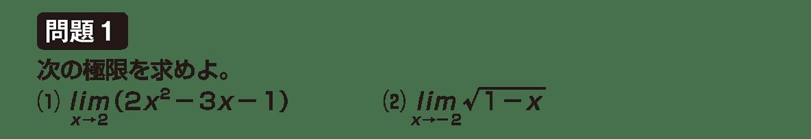 極限19 問題1