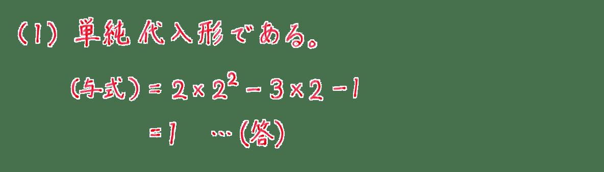 極限19 問題1(1)答え
